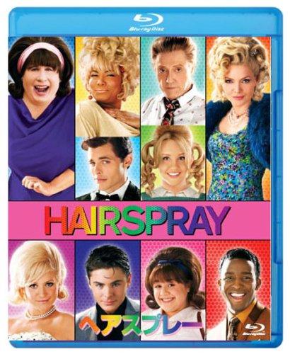 ヘアスプレー [Blu-ray]