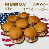 ミニハンバーガーセット ミニバーガー 8個セット【Sliderスライダー】