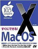 すぐにできる!Mac OS X Version10.5 Leopard 2009 Edition