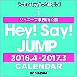 Hey! Say! JUMP 2016.4→2017.3 CALENDAR (ジャニーズ事務所公認) -