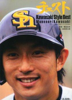 チェスト kawasaki-style-BEST 2011年 12月号 [雑誌]