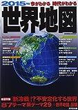今がわかる時代がわかる世界地図 2015年版 巻頭特集:「新冷戦」!?不安定化する世界 (SEIBIDO MOOK)