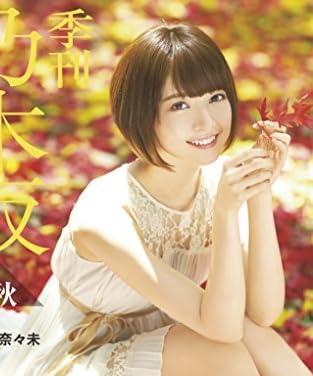 季刊 乃木坂vol.3 涼秋 ([バラエティ])