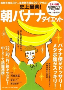 史上最楽!朝バナナダイエット―医師夫婦は35キロ、薬剤師夫婦は20キロやせた! (マキノ出版ムック)