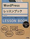 WordPressレッスンブック 2.8対応―ステップバイステップ形式でマスターできる