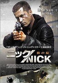 ニック/NICK 狼の掟 -TATORT: WILLKOMMEN IN HAMBURG-