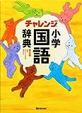チャレンジ小学国語辞典 第五版