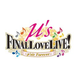 【Amazon.co.jp限定】 ラブライブ! μ's Final LoveLive! ?μ'sic Forever♪♪♪♪♪♪♪♪♪? Blu-ray Memorial BOX (特製収納BOX付)