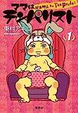 ママはテンパリスト 1 (愛蔵版コミックス)