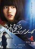 さよならドビュッシー 【DVD通常版】
