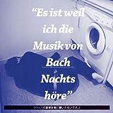 『バッハの旋律を夜に聴いたせいです。』【通常盤】(CD)