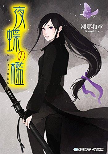 夜蝶の檻 (メディアワークス文庫)