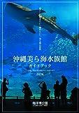 沖縄美ら海水族館ガイドブック 改訂版