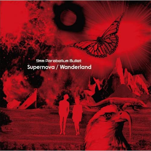 Supernova/WanderlandをAmazonでチェック!