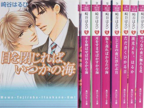 ブルーサウンド シリーズ 文庫 1-8巻セット (角川ルビー文庫)
