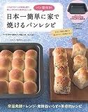 パン型付き 日本一簡単に家で焼けるパンレシピ