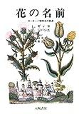 花の名前―ヨーロッパ植物名の語源