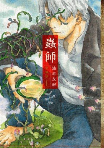 蟲師 愛蔵版(1) (アフタヌーンKCデラックス)