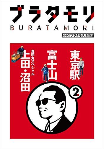 ブラタモリ (2) 東京駅 富士山 真田丸スペシャル(上田・沼田)
