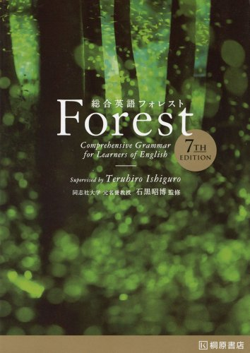 総合英語Forest 7th Edition