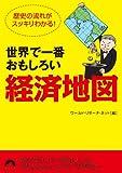 世界で一番おもしろい「経済地図」 (青春文庫)