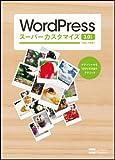 WordPressスーパーカスタマイズ 3.0対応 ポテンシャルを100%引き出すテクニック