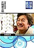 情熱大陸×片岡愛之助 [DVD] -
