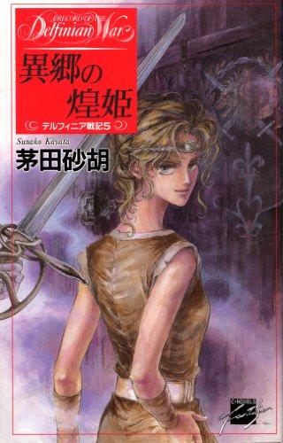 異郷の煌姫 デルフィニア戦記5 (C★NOVELSファンタジア)[Kindle版]