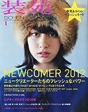 装苑 2012年 01月号 [雑誌]