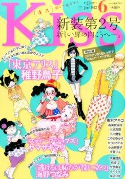 KISS (キス) 2013年 06月号 [雑誌]