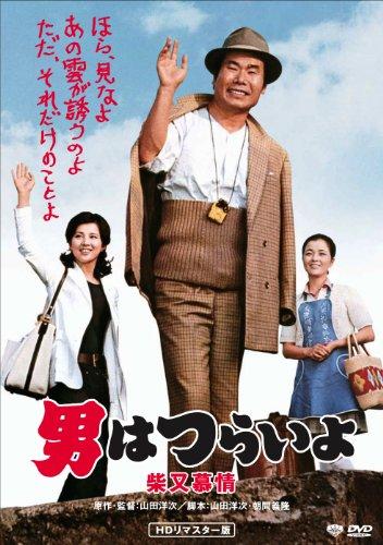 松竹 寅さんキャンペーン 男はつらいよ 柴又慕情 [DVD]