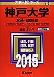 神戸大学(文系-前期 日程) (2015年版大学入試シリーズ)