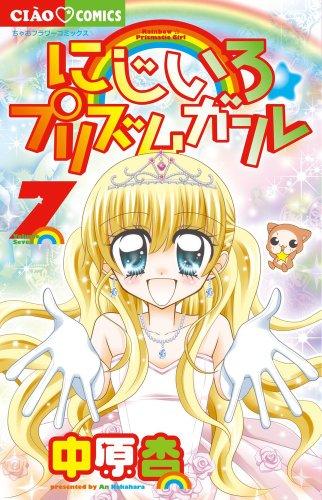 にじいろ☆プリズムガール 7 DVD付特装版 (小学館プラス・アンコミックスシリーズ)