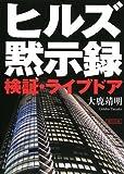 ヒルズ黙示録 検証・ライブドア (朝日文庫)