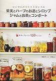 果実とハーブのお酒とシロップ ジャムとお茶とコンポート―保存とフレッシュ120のレシピ