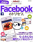 InRed特別編集 大人のためのFacebookのトリセツ。【iPhone/Android/PC対応】 (e-MOOK)