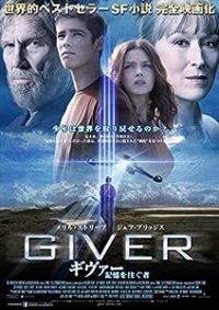 ギヴァー 記憶を注ぐ者 -THE GIVER-