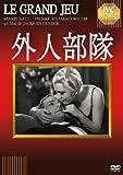IVC BEST SELECTION 外人部隊 [DVD] 北野義則ヨーロッパ映画ソムリエ・1934年から1936年までのベスト10