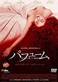 パフューム ある人殺しの物語 [DVD]北野義則ヨーロッパ映画ソムリエのベスト2007第9位