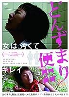 どんずまり便器 [DVD]
