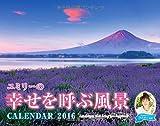 ユミリーの幸せを呼ぶ風景CALENDAR 2016 (インプレスカレンダー2016) -