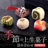 季節の上生菓子詰め合わせ10個入り[凍][特]