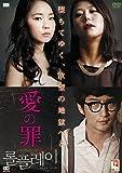 愛の罪 [DVD]