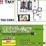 ティー・エム・ワイ ACアダプター内蔵USB端子付きタップ 3USB 2m