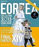 ファイナルファンタジーXIV エオルゼアコレクション2015