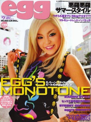 egg (エッグ) 2008年 07月号 [雑誌]