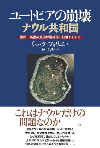ユートピアの崩壊  ナウル共和国―世界一裕福な島国が最貧国に転落するまで