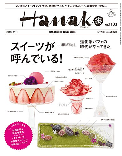 Hanako (ハナコ) 2016年 2月11日号 No.1103 [雑誌]