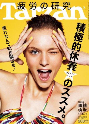 Tarzan (ターザン) 2012年 11/22号 [雑誌]