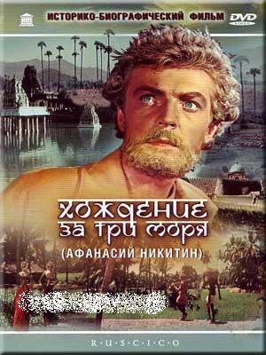 Travel beyond the three seas (DVD NTSC)